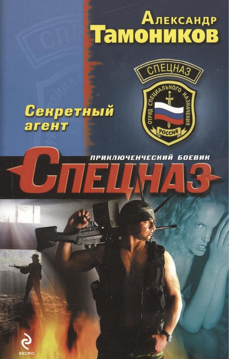 купить Тамоников А. Секретный агент по цене 93 рублей