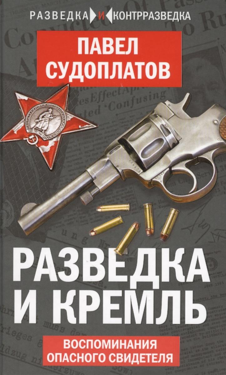 Судоплатов П. Разведка и Кремль. Воспоминания опасного свидетеля