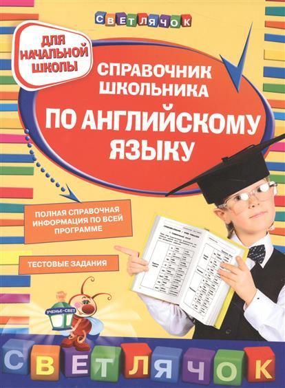 Жукова О. Справочник школьника по английскому языку. Для начальной школы термопот homestar hs 5003