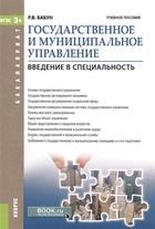 Учебник Инвестиционное Право