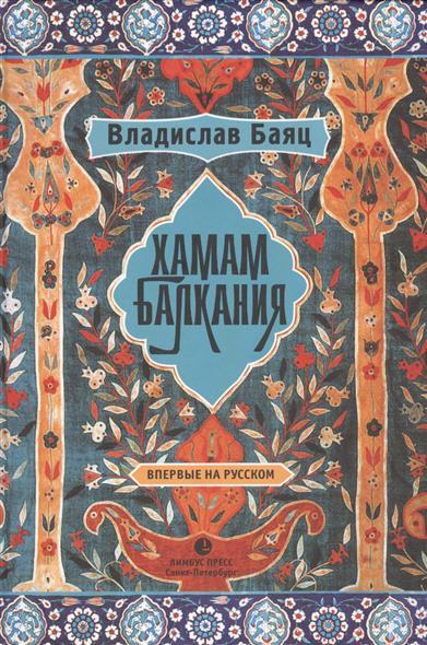 Хамам Балкания