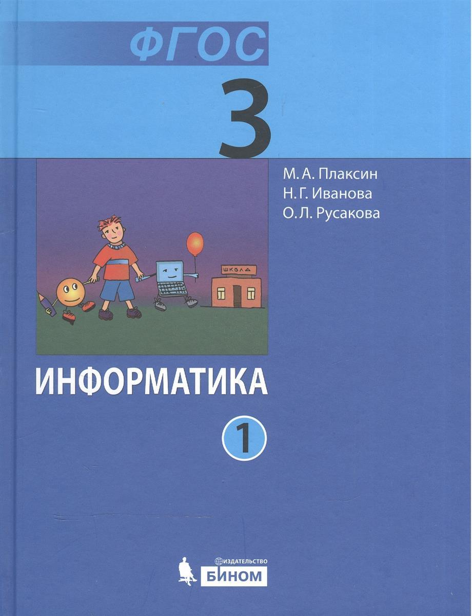 Плаксин М., Иванова Н., Русакова О. Информатика. 3 класс. Учебник (комплект из 2 книг) информатика 2 класс учебник фгос