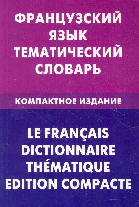 Козырева В. Французский язык Тематический словарь Компактное изд. цена