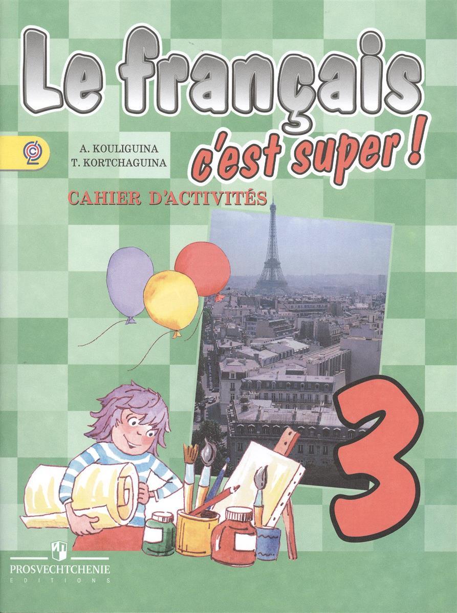 Французский язык. Рабочая тетрадь. 3 класс. Пособие для учащихся общеобразовательных учреждений