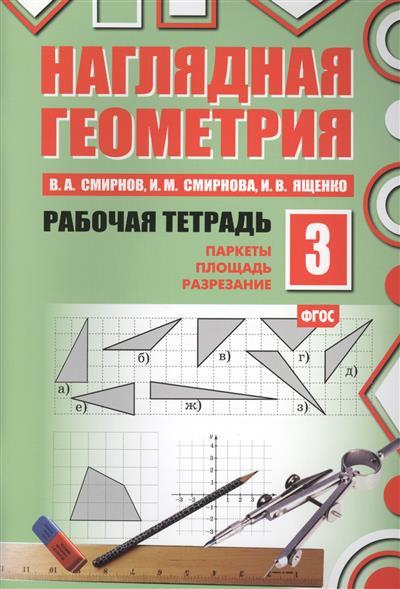 Наглядная геометрия. Рабочая тетрадь №3. Паркеты. Площадь. Разрезание. 3 издание (ФГОС)
