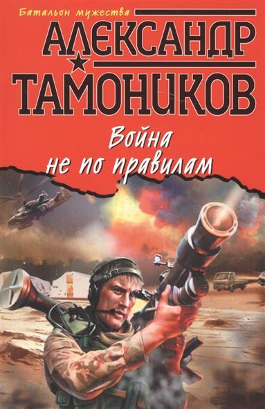 Тамоников А.: Война не по правилам