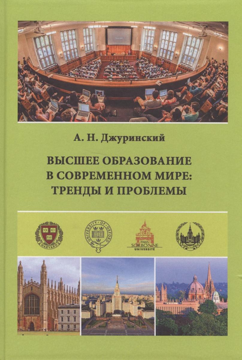Джуринский А. Высшее образование в современном мире: тренды и проблемы обувь 2015 тренды