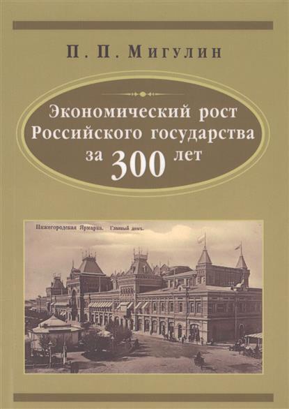 Экономический рост Российского государства за 300 лет (1613-1912)