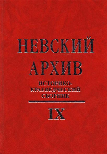 Невский архив. Историческо-краеведческий сборник. Выпуск IX
