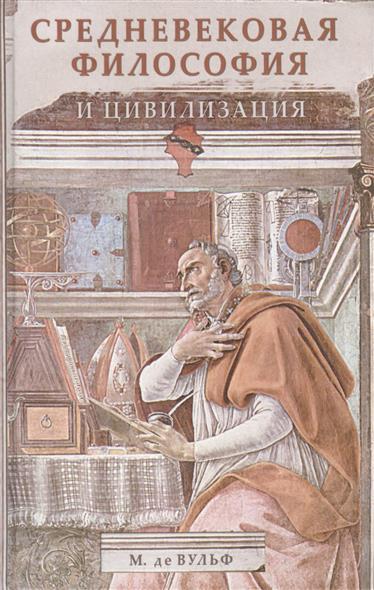 Вульф М. Средневековая философия и цивилизация вульф м milky way и другие кровельные работы