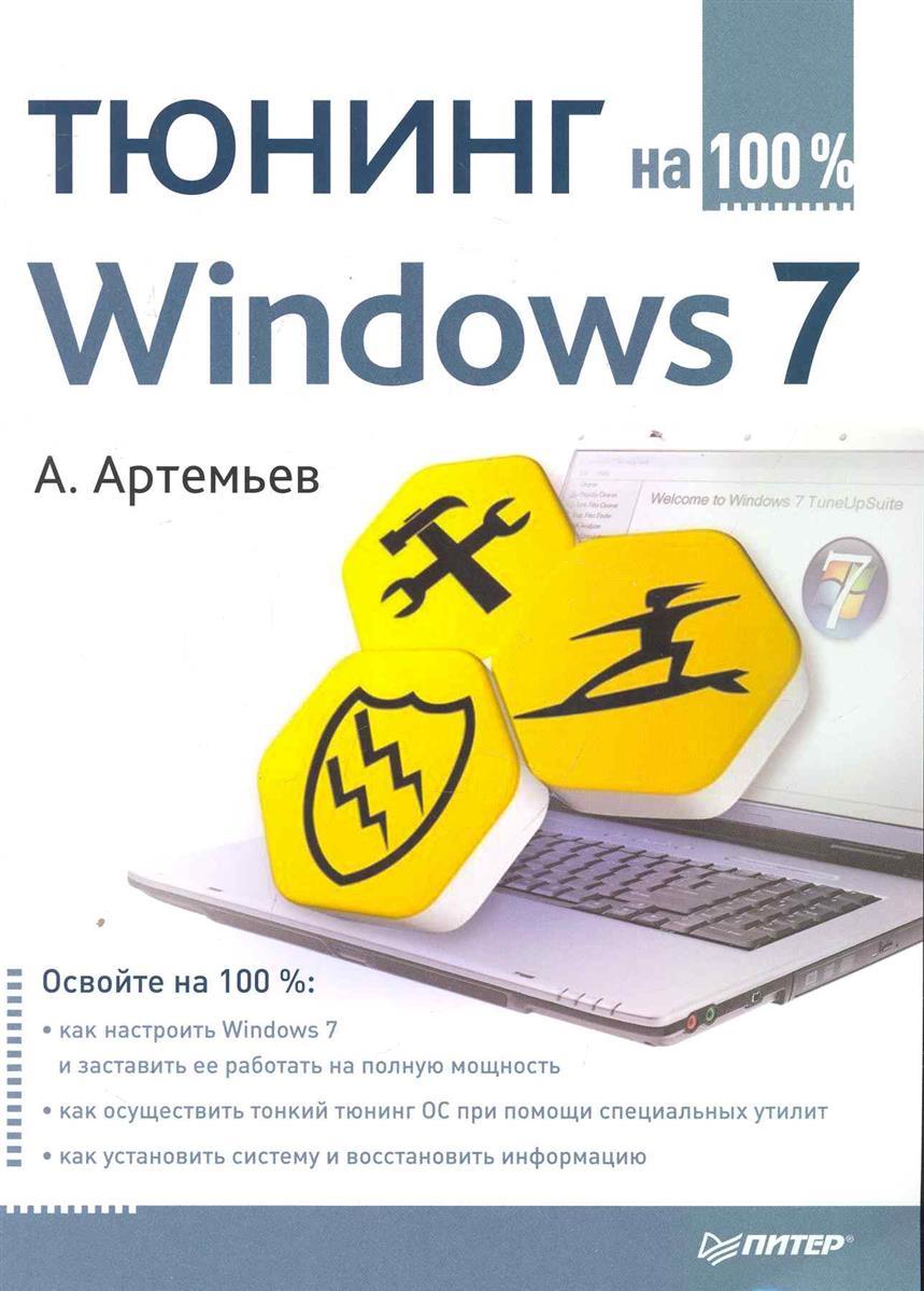 Артемьев А. Тюнинг Windows 7 на 100% а артемьев тюнинг windows 7