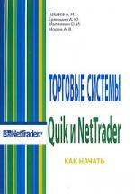 Пашаев А. Торговые системы Quik и NetTrader Как начать микрофонная стойка quik lok a344 bk