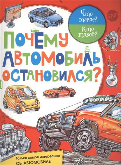 Почему автомобиль остановился?