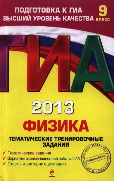 Зорин Н.: ГИА 2013. Физика. 9 класс. Тематические тренировочные задания