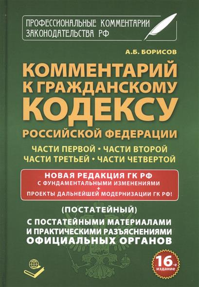 Комментарий к гражданскому кодексу Российской Федерации части первой, части второй, части третьей, части четвертой. Новая редакция ГК РФ с фундаментальными изменениями (постатейный)