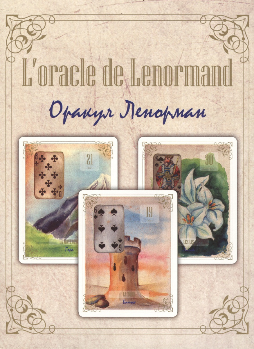 Ленорман М. L'oracle de Lenormand. Оракул Ленорман (36 карт + книга)