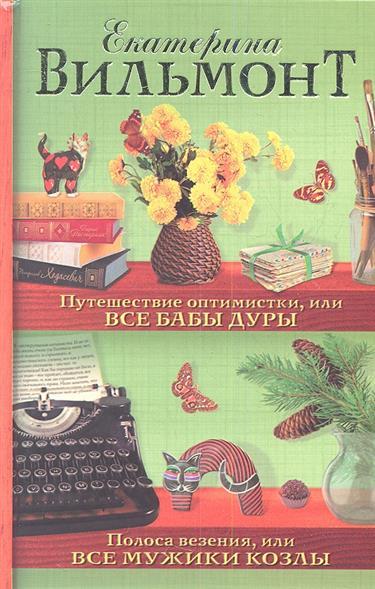 Вильмонт Е.: Путешествие оптимистки, или все бабы дуры. Полоса везения, или все мужики козлы. Сборник