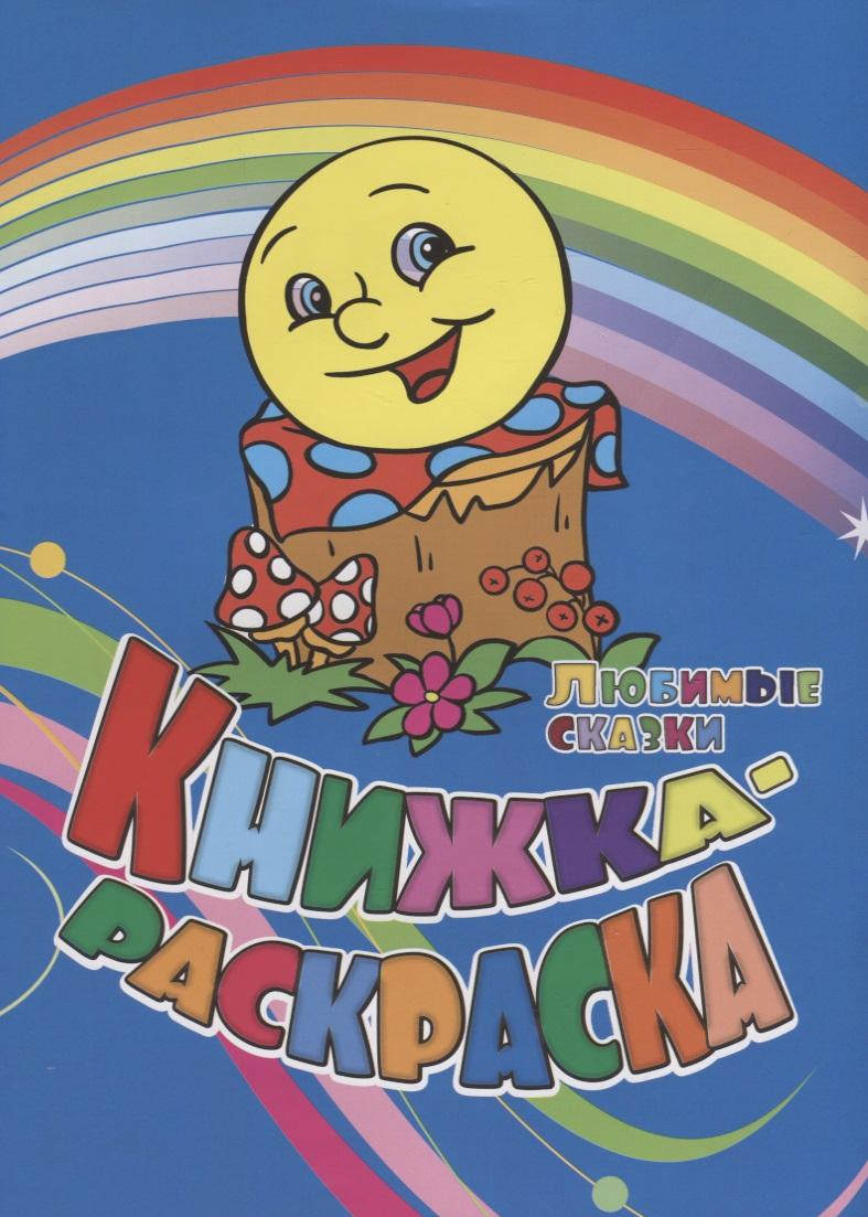 Андреева Ю. Книжка-раскраска. Любимые сказки