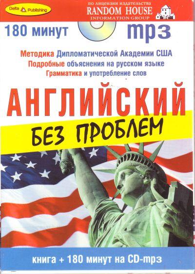 Английский без проблем (книга + 1 CD-МР3) cd аудиокнига катасонов в ю иерусалимский храм как финансовый центр мр3 кислород