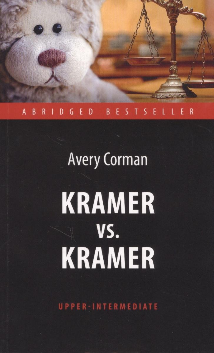 Corman A. Kramer vs. Kramer. Книга для чтения на английском языке цена и фото