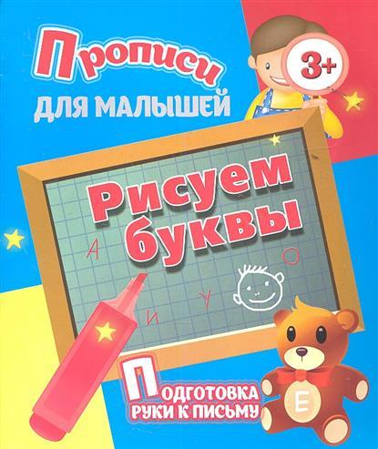 Прописи для малышей. Рисуем буквы. Подготовка руки к письму