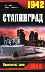 1942 Сталинград