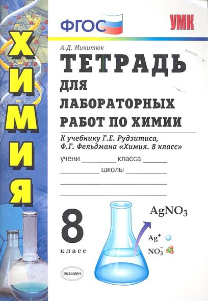 Тетрадь для лабораторных работ по химии. 8 класс. К учебнику Г.Е. Рудзитиса, Ф.Г. Фельдмана