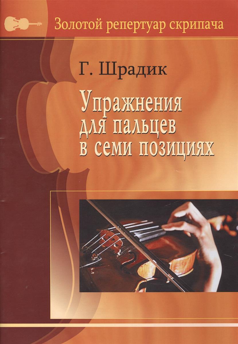 Книга Упражнения для пальцев в семи позициях. Золотой репертуар скрипача. Нотное издание. Шрадик Г.