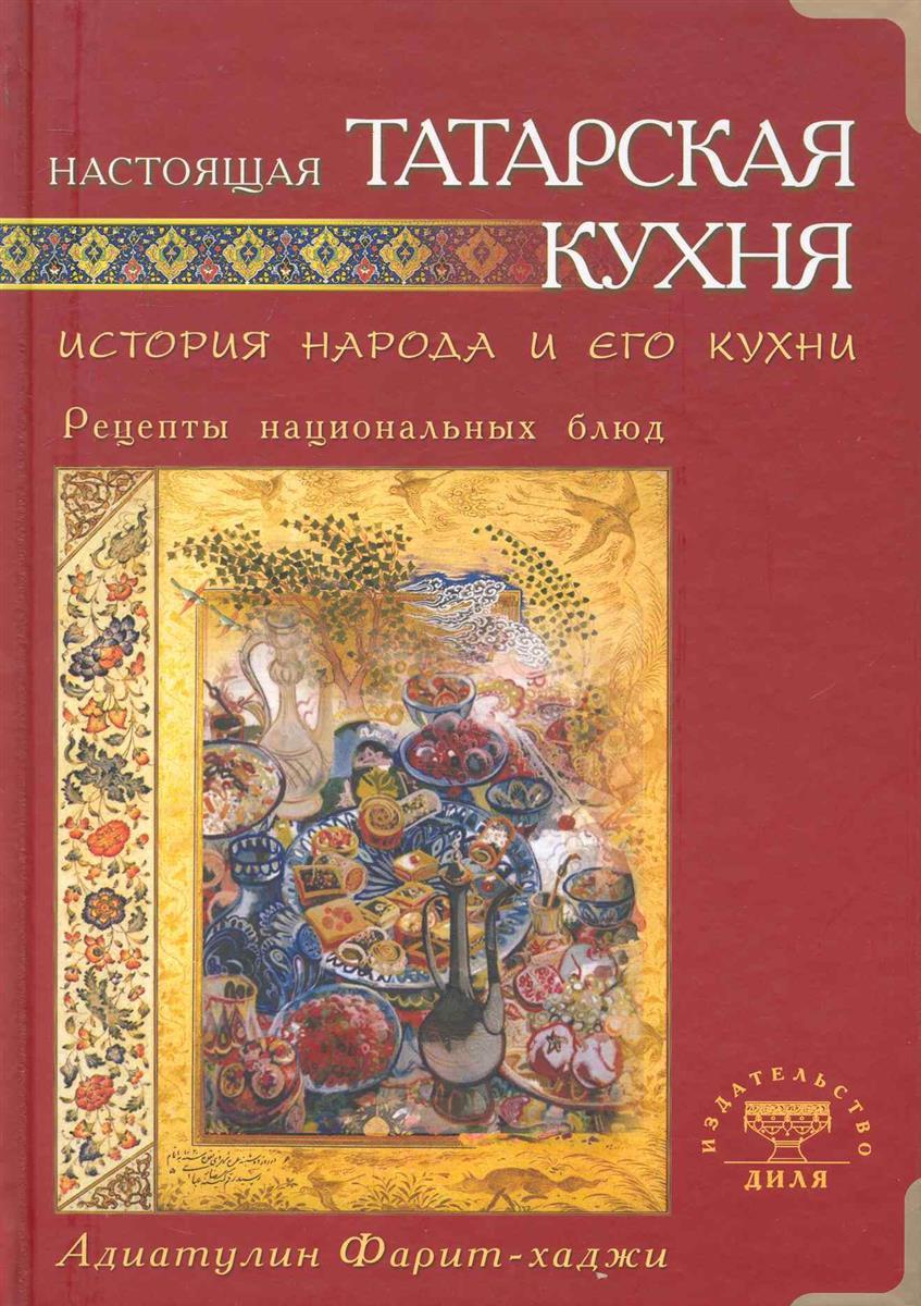Адиатулин Ф. Настоящая татарская кухня ISBN: 9785885039673 татарская чайная