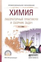 Химия. Лабораторный практикум и сборник задач. Учебное пособие для СПО