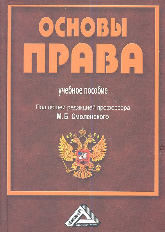 Смоленский М., Жильцов И. Основы права: Учебное пособие. 3-е издание, исправленное и дополненное