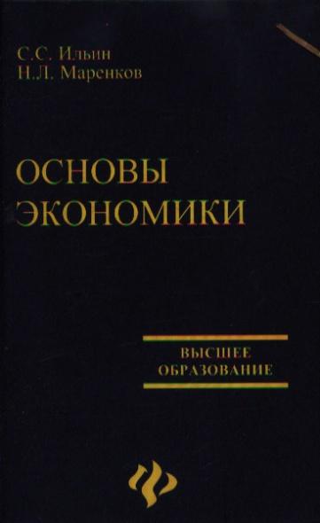 Основы экономики Ильин