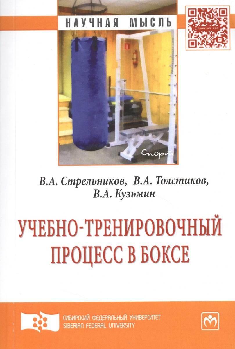 Стрельников В., Толстиков В., Кузьмин В. Учебно-тренировочный процесс в боксе. Монография