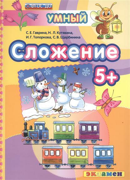 Гаврина С., Кутявина Н., Топоркова И., Щербинина С. Сложение (5+)