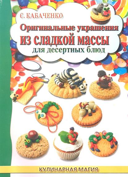 Оригинальные украшения из сладкой массы для десертных блюд