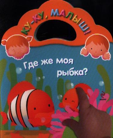 Цветкова Н. (ред.) Где же моя рыбка?