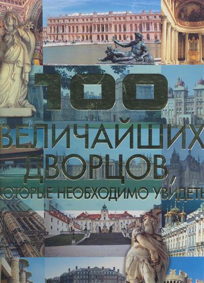 Шереметьева Т. 100 величайших дворцов которые необходимо увидеть забродина е москва литературная 100 адресов которые необходимо увидеть