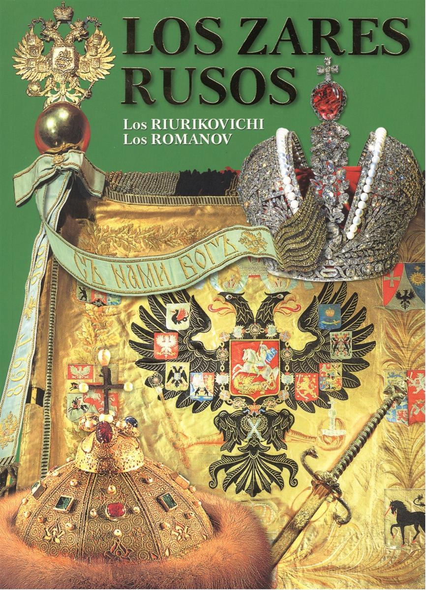 Antonov B. Los Zares Rusos antonov b les tsars russes isbn 9785938936997