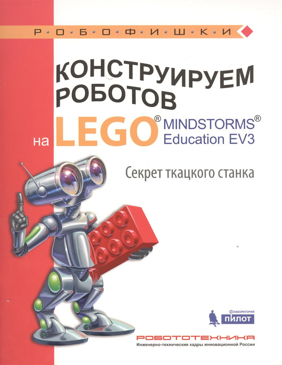 Тарапата В. Конструируем роботов на LEGO® MINDSTORMS® Education EV3. Секрет ткацкого станка lego education 9689 простые механизмы