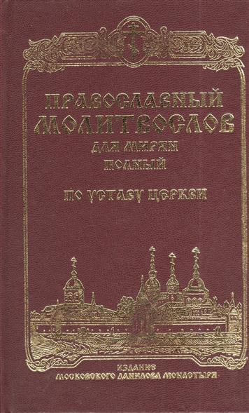 цены Православный молитвослов для мирян (полный) по уставу Церкви