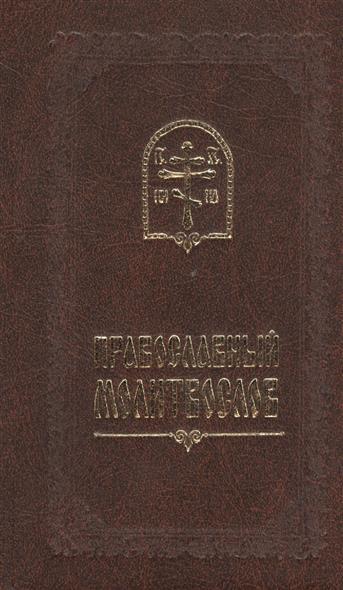Православный молитвослов православный молитвослов на церковно славянском языке гражданский шрифт