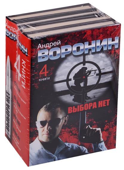 Воронин А. Выбора нет (комплект из 4 книг) воронин а выбора нет комплект из 4 книг