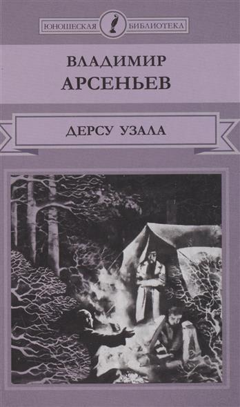 Арсеньев В. Дерсу Узала анатолий арсеньев свободные миры змеиные войны