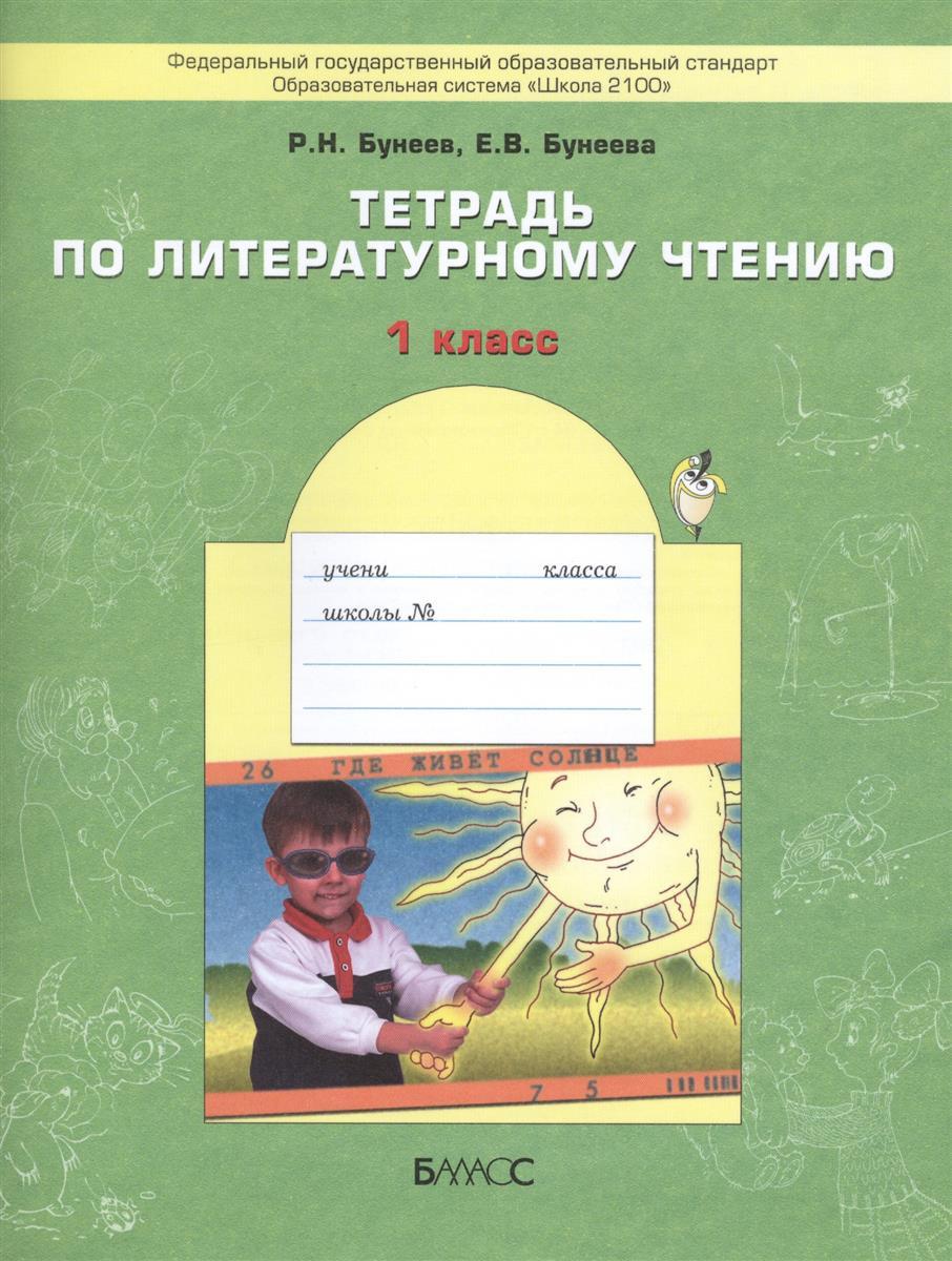 Бунеев Р. Тетрадь по литературному чтению. 1 класс