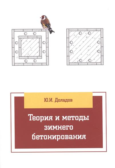 Теория и методы зимнего бетонирования