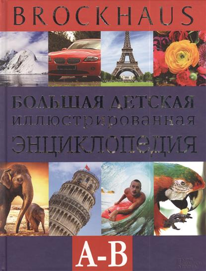 Вюрмли М. Большая детская иллюстрированная энциклопедия большая детская энциклопедия