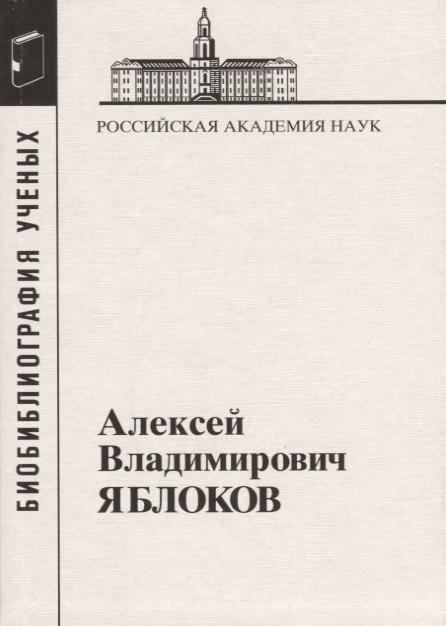 Алексей Владимирович Яблоков