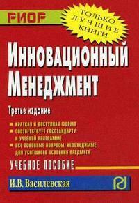 Василевская И. Инновационный менеджмент инновационный менеджмент учебник