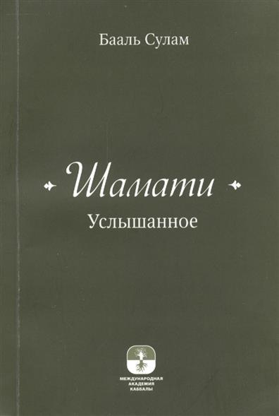 Сулам Б. Шамати. Услышанное. 2-е издание запонка arcadio rossi запонки со смолой 2 b 1026 20 e
