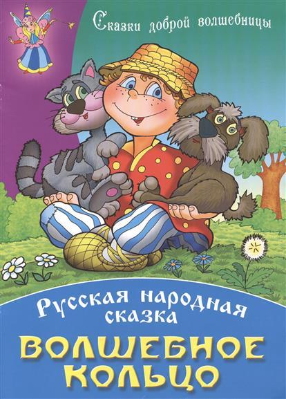 Кузьмина Т. (ред.) Волшебное кольцо ISBN: 9789851707788 волшебное кольцо